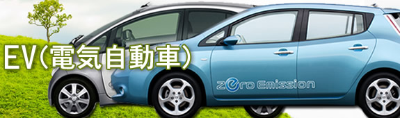 EV電気自動車